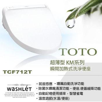 【TOTO】TCF712T KM 瞬間加熱式 超薄型溫水洗淨便座(不含安裝)