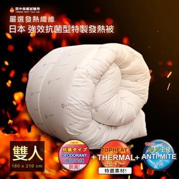 《Embrace英柏絲》日本大和SEK防蹣認證6x7尺 2.5kg 100%健康防蹣抗菌被