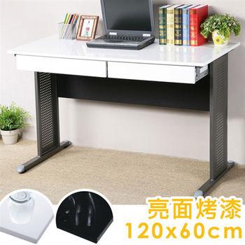 Homelike 路易120cm辦公桌-亮面烤漆(附二抽屜)