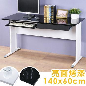 Homelike 路易140cm辦公桌-亮面烤漆(附鍵盤架.抽屜)