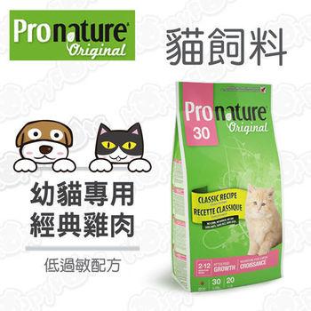 創鮮Pronature-幼貓 雞肉 化毛配方(1.36公斤)