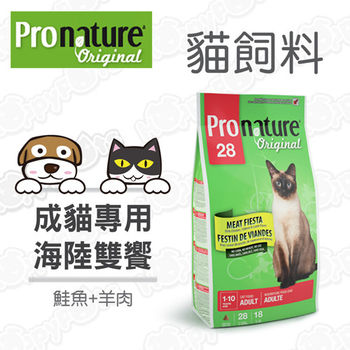 創鮮Pronature-成貓 海陸雙饗(2.72磅)