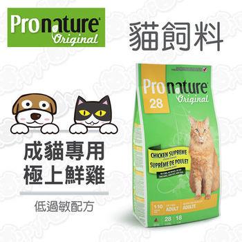 創鮮Pronature-成貓 極上鮮雞 化毛配方(1.36磅)