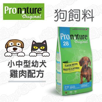 創鮮Pronature-小中型幼犬 雞肉多功能複方(1.36公斤)