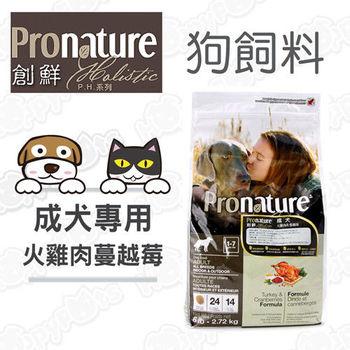 PH 創鮮Pronature 成犬 火雞肉+蔓越莓 (1.36公斤)
