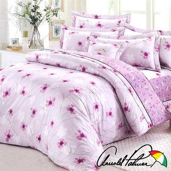 出清-Arnold Palmer紫光花曲精梳棉七件式床罩組(雙人)