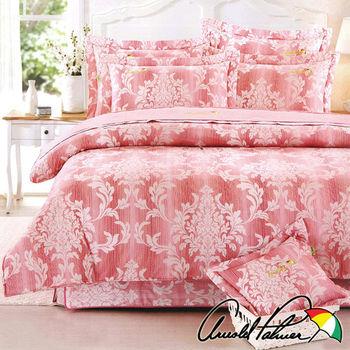出清-Arnold Palmer 經典皇室精梳棉七件式床罩組(雙人-粉)