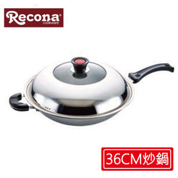 【Recona】頂級316不鏽鋼中華單柄炒鍋36cm