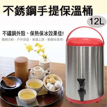 【雄獅】日式手提保溫桶-12公升  茶桶 冰桶 保溫桶 啤酒桶