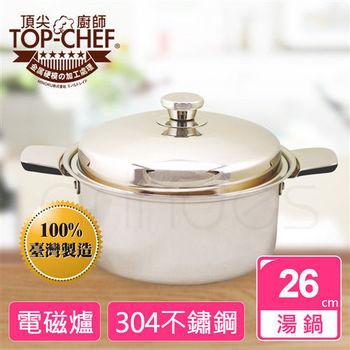 【頂尖廚師 Top Chef】304複合金不鏽鋼湯鍋 26公分