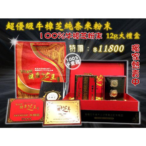 【百年永續健康芝王】牛樟芝/菇(百分百奈米純粉末) 乾燥品 (12g 大禮盒)
