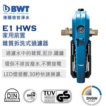 德國BWT倍世淨水 前置雜質可拆洗過濾器 (E1 HWS)