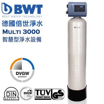 德國BWT倍世淨水 電腦智慧型除氯淨水設備 (Multi-3000)