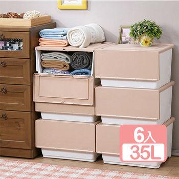 《真心良品》尼斯收納盒全開式收納箱35L(6入)