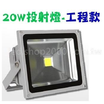 LED投射燈 20W / 20瓦 投射燈 (工程款) LED投光燈 LED探照燈 廠家直銷 (保修一年)