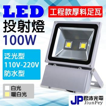 LED投射燈 100W / 100瓦 投射燈 (工程款) LED投光燈 LED探照燈 廠家直銷 (保修一年)