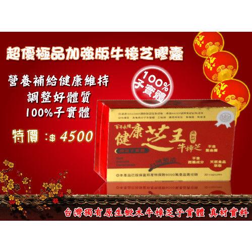 【百年永續健康芝王】超優極品加強版牛樟芝膠囊 (30顆/盒)