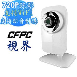 【CFPC】 視界 居家監視器 店面監視器 無線攝影機
