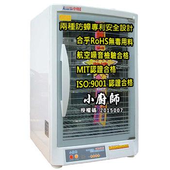 【小廚師】四層光觸媒殺菌烘碗機 TF-979A