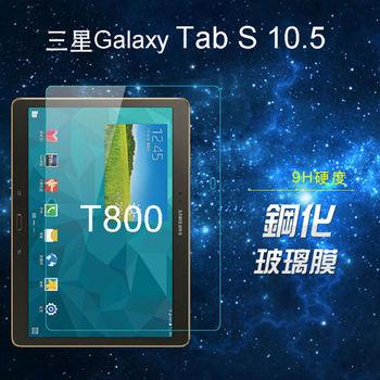 Dido shop 三星 GALAXY  Tab S 10.5 T800 專業超薄鋼化膜(NB039-3)