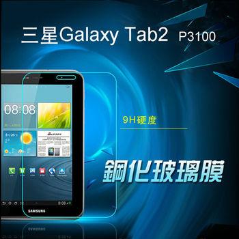 Dido shop 三星 Galaxy Tab2  7吋 P3100 專業超薄鋼化膜(NB007-3)