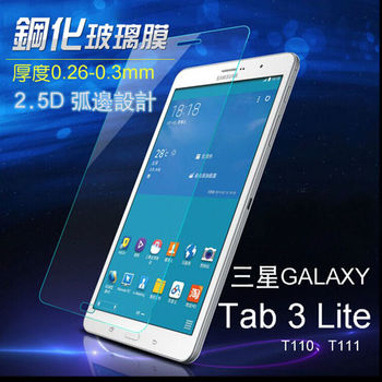 三星 TAB3 7吋Lite T111 專業超薄鋼化膜(NB020-3)