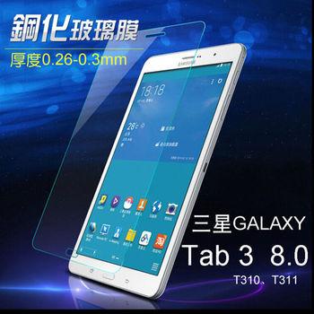 三星 Tab3 8吋 T310 專業超薄鋼化膜(NB011-3)