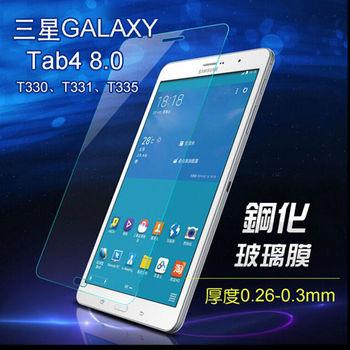 三星 Tab 4 8吋 專業超薄鋼化膜(NB047-3)