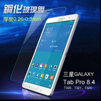 三星 Tab Pro 8.4吋 專用超薄鋼化膜(NB035-3)