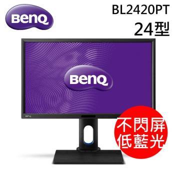 BENQ 24型WQHD專業級液晶螢幕 BL2420PT