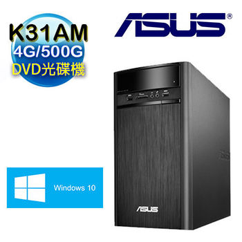 【ASUS華碩】 K31AM Intel J1800雙核 4G記憶體 Win10電腦 (K31AM-J-0021A180UMT-1)