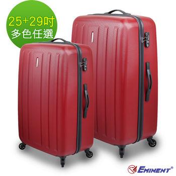 【EMINENT雅仕】萬國行李箱 29+25吋極輕量100%PC防刮拉桿旅行箱兩件組(KG22多色任選)
