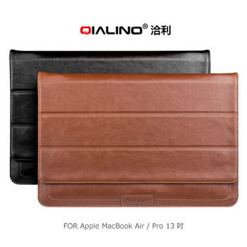 【QIALINO】Apple MacBook Air / Pro Retina 13 吋 三折內膽包