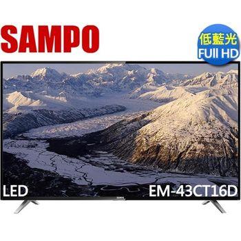 送好禮《SAMPO聲寶》43吋 低藍光 FHD LED液晶 EM-43CT16D