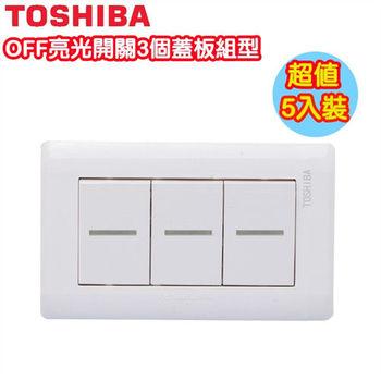 TOSHIBA OFF亮光開關3個蓋板組型TWDS2004(WW)-XCA~超值5入裝~ (單切*三路專用)