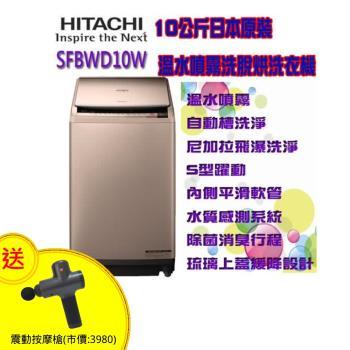 【日立HITACHI 】 10公斤尼加拉飛瀑槽洗淨洗脫烘洗衣機SFBWD10W