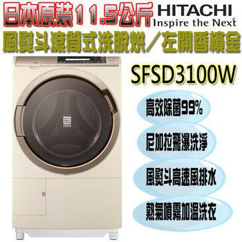 【日立HITACHI 】 11.5公斤 風熨斗滾筒式洗脫烘洗衣機 SFSD3100W (窄版左開)