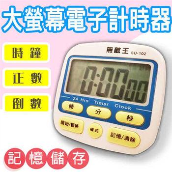 【無敵王】24小時大螢幕正倒數電子計時器(SU-102)