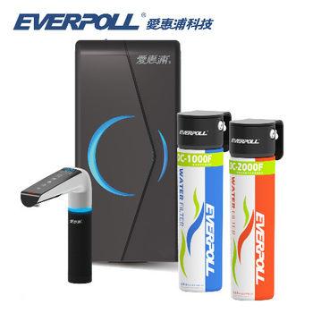 【愛惠浦科技 EVERPOLL】櫥下型雙溫UV觸控飲水機+守護升級全效淨水組(EVB-298+DCP-3000) (雅痞灰)