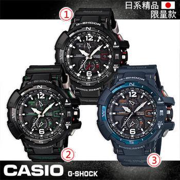 【CASIO 卡西歐 G-SHOCK 系列】日本內銷款-方位羅盤電波接收(GW-A1100)
