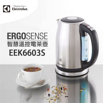 Electrolux伊萊克斯 EEK6603S 1.7L 智慧溫控電茶壺