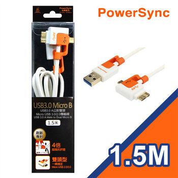 群加 USB3.0防震雙頭MICRO B 1.5M 百合白(USB3-KRMIBX159)