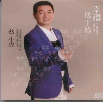【豪記】幸福送乎妳(蔡小虎台語專輯CD)