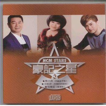 豪記之星3  蔡小虎 吳俊宏 方怡萍台語專輯CD