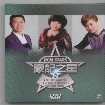 豪記之星3  蔡小虎 吳俊宏 方怡萍 DVD贈VCD