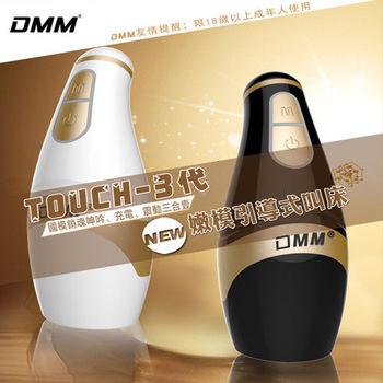 【蘇菲雅】DMM-TOUCH 3代 智能互動嫩模引導式叫床震動吸盤自慰杯-充電式