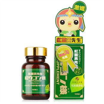 紅薑黃先生京都限定(100顆/瓶)-babyou姊妹淘