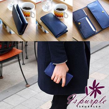 【iSPurple】優雅皮紋*長版摺疊卡片手拿包/藍