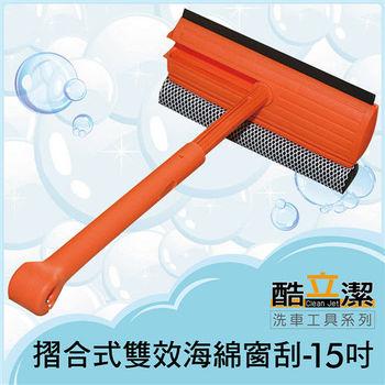 酷立潔 可伸縮摺合式雙效海綿窗刮-15吋玻璃清潔 車窗清洗 洗車海綿 大掃除工具推薦