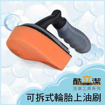 酷立潔 可拆式輪胎上油工具組 輪胎清潔清洗保養 胎壁上蠟 上臘 增加輪胎壽命 防止胎壁 裂痕